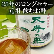 赤松エキス入り!飲みやすい濃縮健康酢「天寿の泉 松の精」