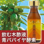 【送料無料】パパイヤエキス入り!飲む木酢液「天寿の泉 森林の精」【飲用木酢液・パパイン酵素】